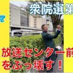衆議院議員総選挙が公示されました NHK党の各候補者(北海道~東海)をチェック その1
