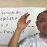 衆議院議員総選挙が公示されました NHK党の各候補者(近畿~九州)をチェック その2