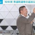 衆院選におけるNHK党の追加公約について NHKの選挙WEBへの回答⁉