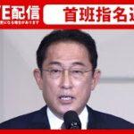 参議院本会議での内閣総理大臣指名選挙で私は「渡辺喜美」と投票しました